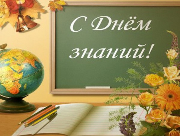 Поздравление губернатора учителей с днем знаний 2015
