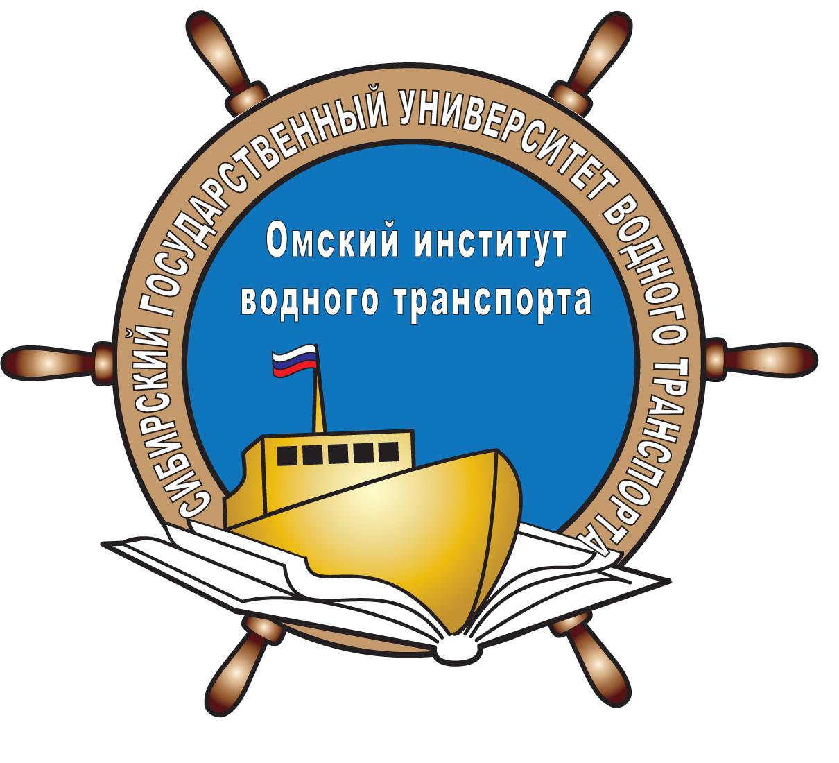 Омский институт водного транспорта